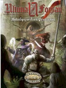 Настольная игра  Studio 101 'Ultima Forsan: Макабрический Ренессанс (A Taste of Macabre)' (SW0701)