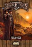 Настольная ролевая игра  Studio 101 ' Deadlands: Мёртвые Земли. Крысолов' (ST5418)