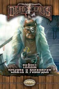 Настольная ролевая игра  Studio 101 ' Deadlands: Мёртвые Земли. Тайны Смита и Робардса' (ST5420)