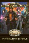 Настольная ролевая игра  Studio 101 'Дневник Авантюриста (Savage Worlds Rulebook)' (ST5001-01)