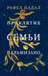Книга Проклятие семьи Пальмизано