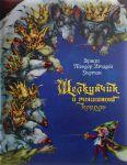 Книга Щелкунчик и Мышиный король