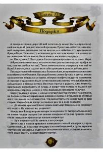 фото страниц Щелкунчик и Мышиный король #6