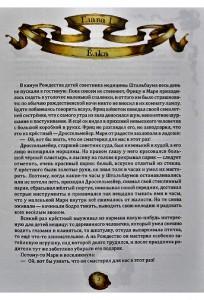 фото страниц Щелкунчик и Мышиный король #5