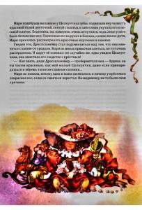 фото страниц Щелкунчик и Мышиный король #7
