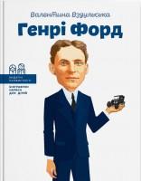 Книга Генрі Форд