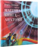 Книга Магічна книга анатомії