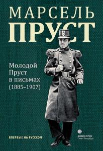 Книга Молодой Пруст в письмах (1885-1907)