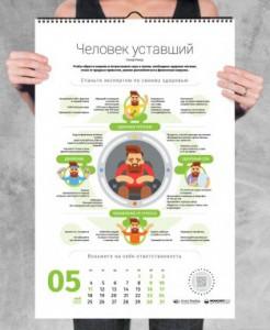 фото страниц Умный настенный календарь на 2020 год 'Здоровый и счастливый год' #3