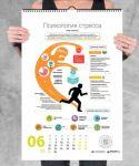 фото страниц Умный настенный календарь на 2020 год 'Здоровый и счастливый год' #2