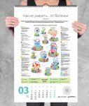 фото страниц Умный настенный календарь на 2020 год 'Здоровый и счастливый год' #4