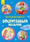 Книга Воспитанный мальчик