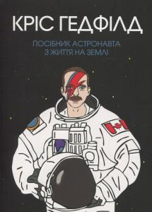 Книга Посібник астронавта з життя на Землі