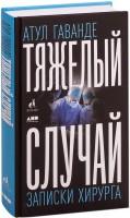 Книга Тяжелый случай. Записки хирурга