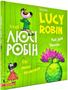 Книга Історії Люсі Робін. Не лише колючки / Stories Lucy Robin. Not Just Thorns