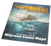Настольная ролевая игра Studio 101 'Мутанты. Путеводитель по Зоне №2: Мёртвое Синее Море' (ST3112)