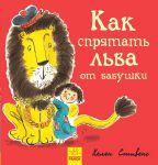 Книга Как спрятать льва от бабушки