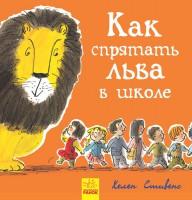 Книга Как спрятать льва в школе