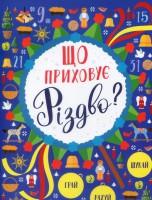 Книга Що приховує Різдво?