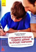 Книга Специфічні розлади розвитку дитини та процес навчання. Практичні рекомендації для батьків і педагогів