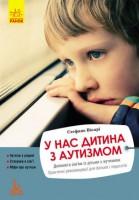 Книга У нас дитина з аутизмом