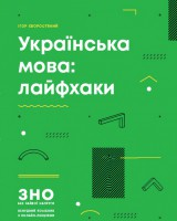 Книга Українськамова: лайфхаки