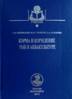 Книга Корма и кормление рыб в аквакультуре