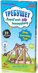 Дерев'яний 3D-конструктор Зірка 'Історичне знаряддя Требушет' (2000001027646)