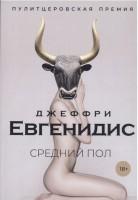 Книга Средний пол