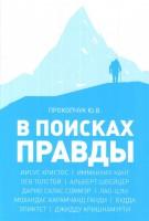 Книга В поисках правды. Очерки этических учений