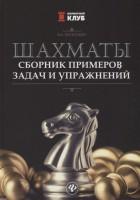 Книга Шахматы. Сборник примеров, задач и упражнений