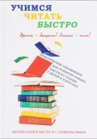 Книга Учимся читать быстро