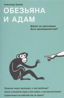 Книга Обезьяна и Адам. Может ли христианин быть эволюционистом?
