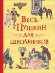 Книга Весь Пушкин для школьников