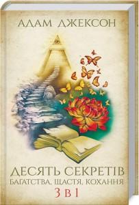 Книга Десять секретів багатства, щастя, кохання. 3 в 1