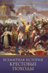 Книга Всемирная история. Крестовые походы. Священные войны Средневековья