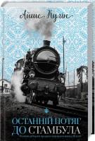 Книга Останній потяг до Стамбула
