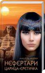 Книга Нефертари. Царица-еретичка