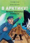 Книга В Арктику! Великое открытие Амундсена