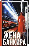 Книга Жена банкира