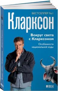 Книга Вокруг света с Кларксоном: Особенности национальной езды