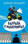 Книга Баллада о мошенниках
