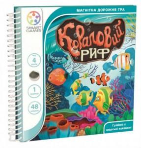 Дорожная магнитная игра Smart 'Кораловий риф (Coral reef)' (SGT 221 UKR)
