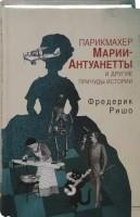 Книга Парикмахер Марии-Антуанетты