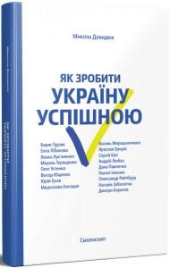 Книга Як зробити Україну успішною