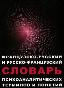 Книга Французско-русский и русско-французский словарь психоаналитических терминов и понятий