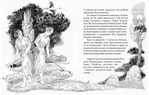 фото страниц Казки баби Гавришихи #3