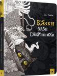 Книга Казки баби Гавришихи