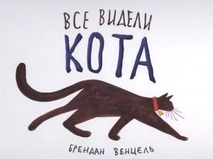 Книга Все видели кота
