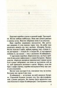 фото страниц Код Катаріни #2
